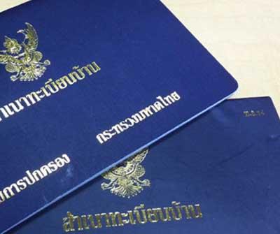 รับแปลทะเบียนบ้าน-สำเนาทะเบียนบ้าน-แปลเอกสารยื่นวีซ่า-รับรองกงสุล-pasacenter