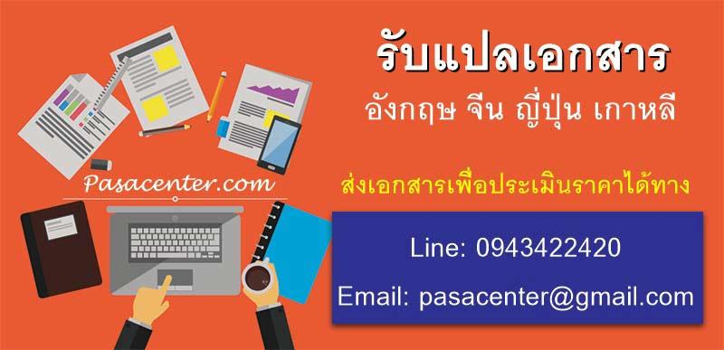 pasacenter รับแปลเอกสาร banner